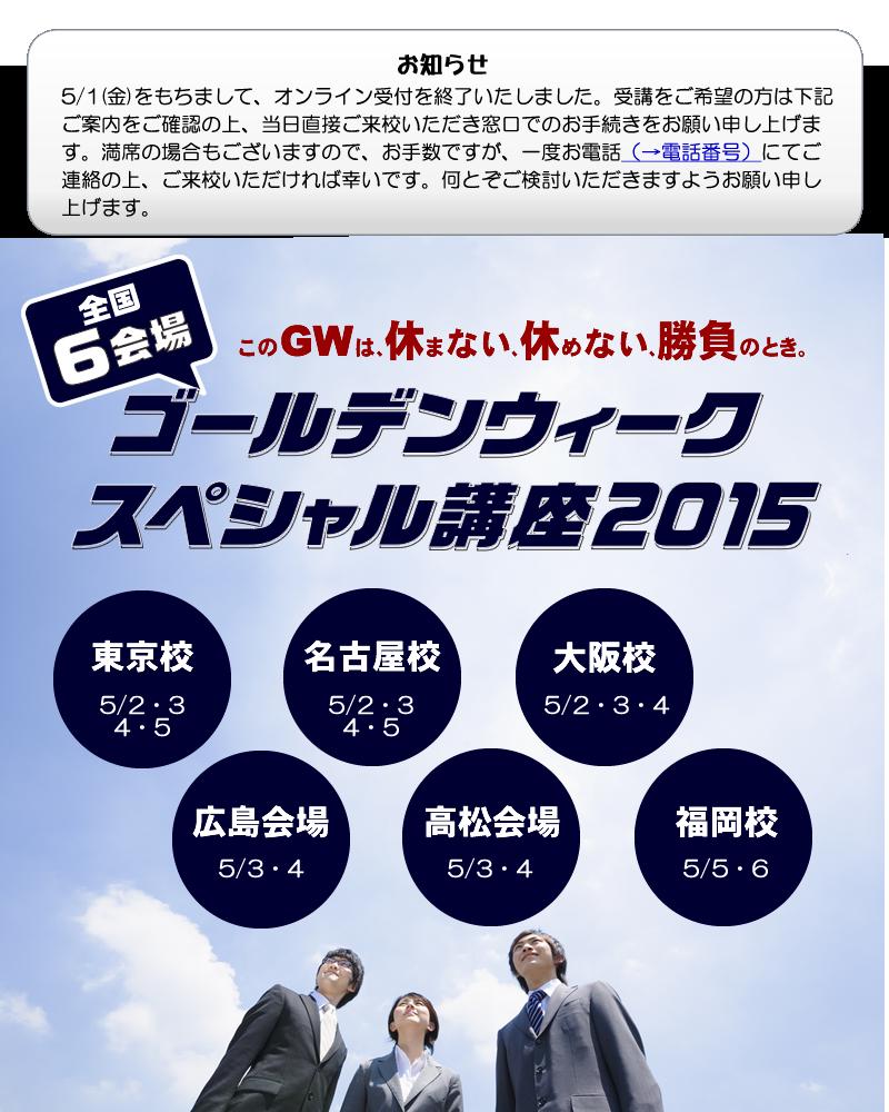 ゴールデンウィークスペシャル講義2015