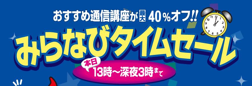 みらなびタイムセール 13時~深夜3時まで おすすめ通信講座が最大50%オフ! 東京法経学院