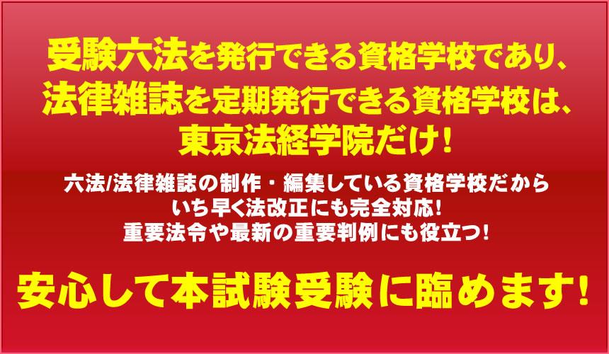 新・最短合格講座|行政書士試験|東京法経学院