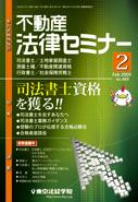 不動産法律セミナー2009年2月号
