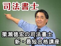 簗瀬徳宏の司法書士新・最短合格講座