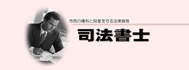 有力資格の合格指導専門校 東京法経学院