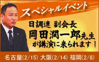 スペシャルイベント 日調連 副会長 岡田 潤一郎先生が講演に来られます!